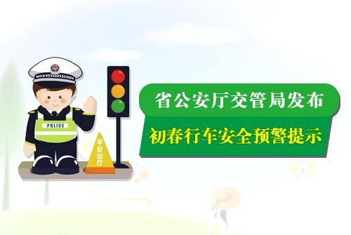 省公安厅交管局发布初春行车安全预警提示