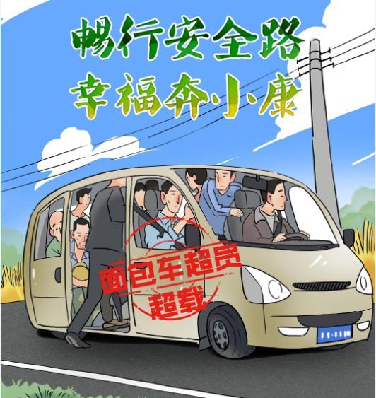 """""""畅行安全路 幸福奔小康""""7-9"""