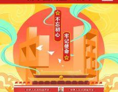 2019国庆宣传资料-海报