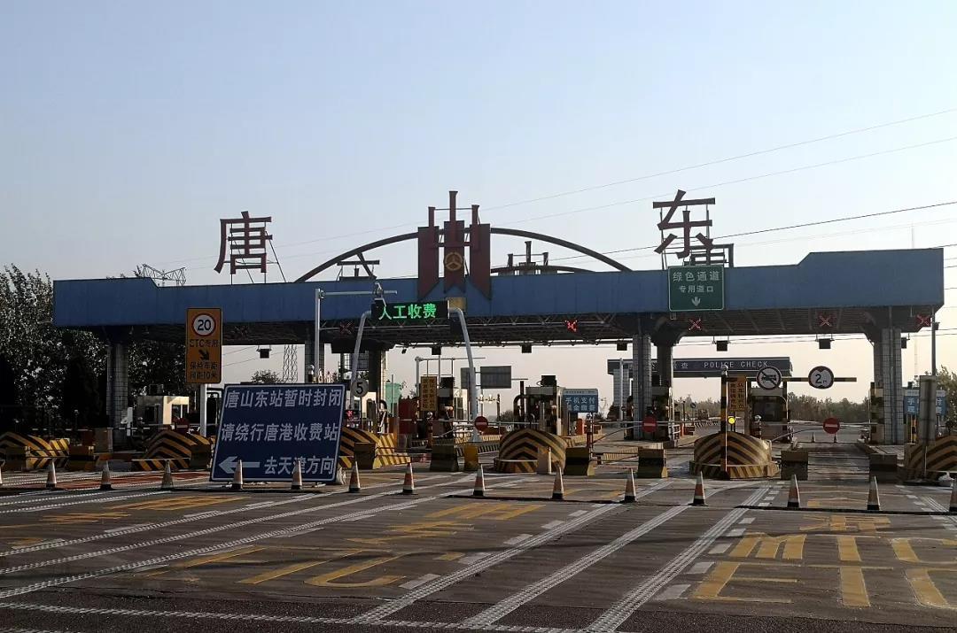 唐津高速唐山东站将延长封闭期至明年6月30日