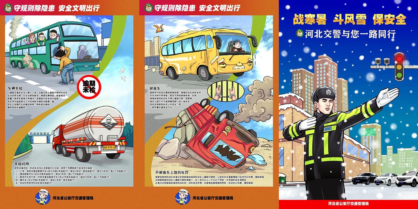 2019年122交通安全宣传折页