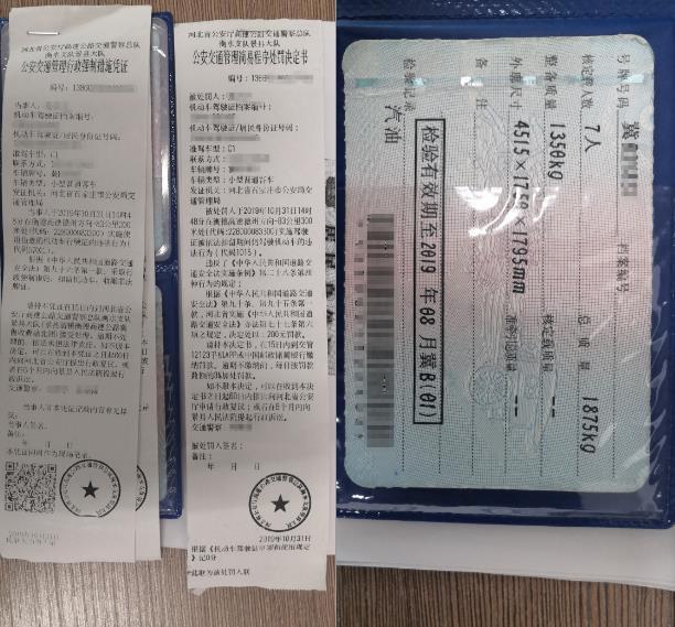 衡水:假行驶证竟被盖了真年检章 驾驶人被拘留