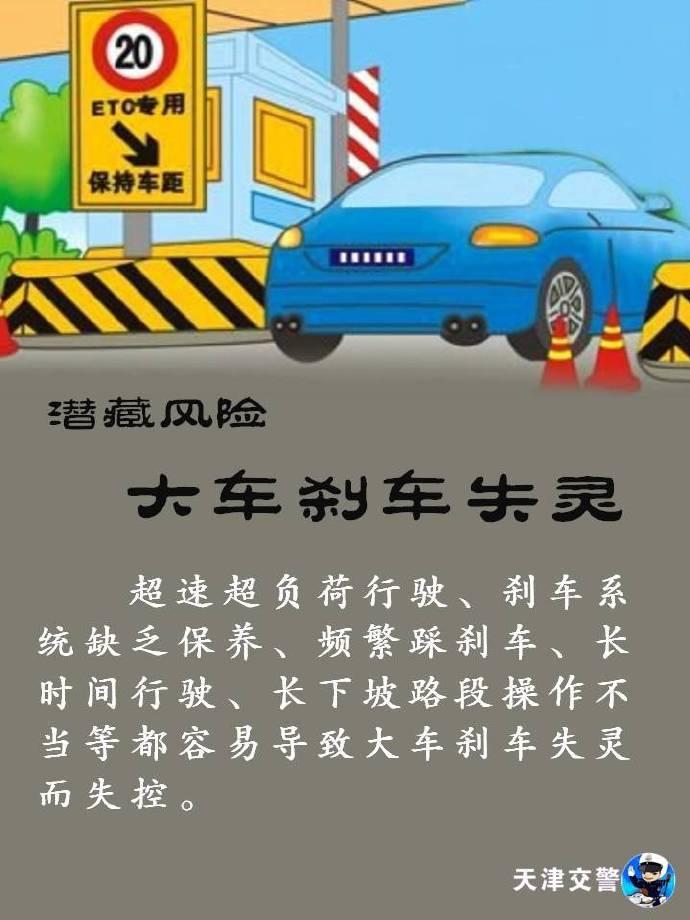 高速收费站 预防追尾与被追尾