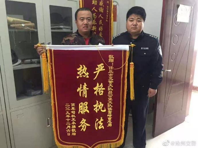 沧州:山东司机千里迢迢为任丘交警送来锦旗