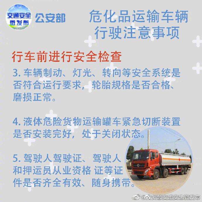 危化品运输车辆的安全行驶