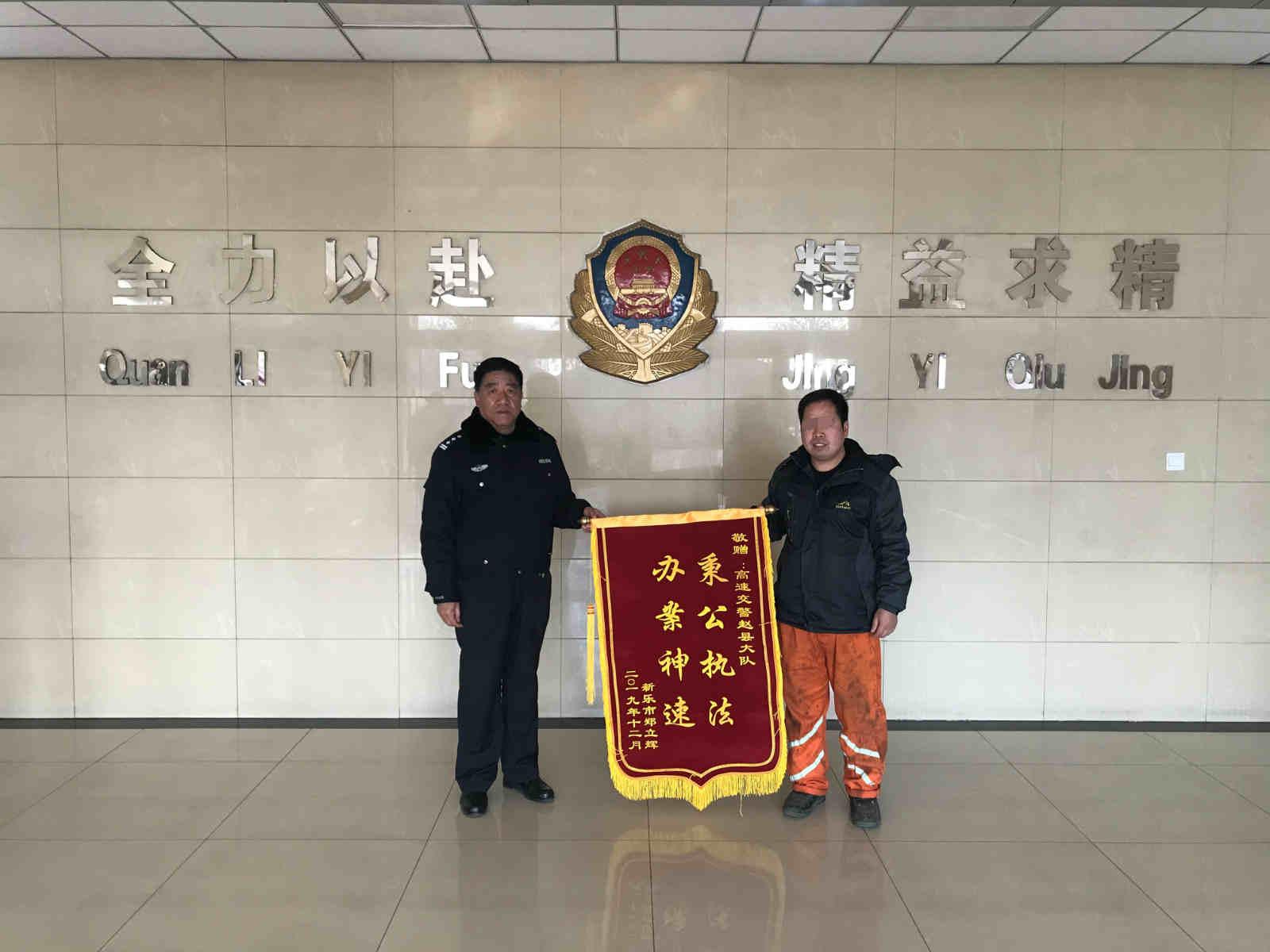 河北高速交警赵县大队妥善处置一起打架治安事件受获锦旗