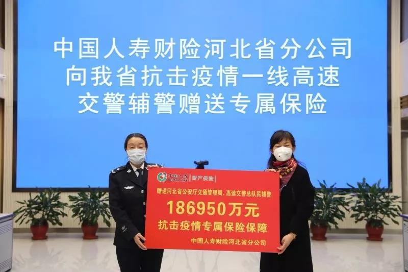 中国人寿财险河北省分公司向我省抗击疫情一线高速交警辅警赠送专属保险