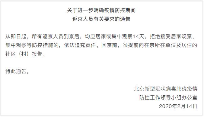 即日起外埠小客车进京证暂停现场办理,一律改为网上申办