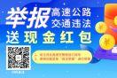 《关于2020年旅游高峰期间加强G1京哈高速公路(河北段)、G0111秦滨高速(秦唐段)交通安全管理的通告》公
