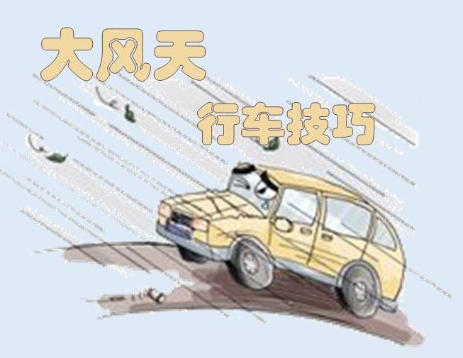 大风天气安全行车技巧