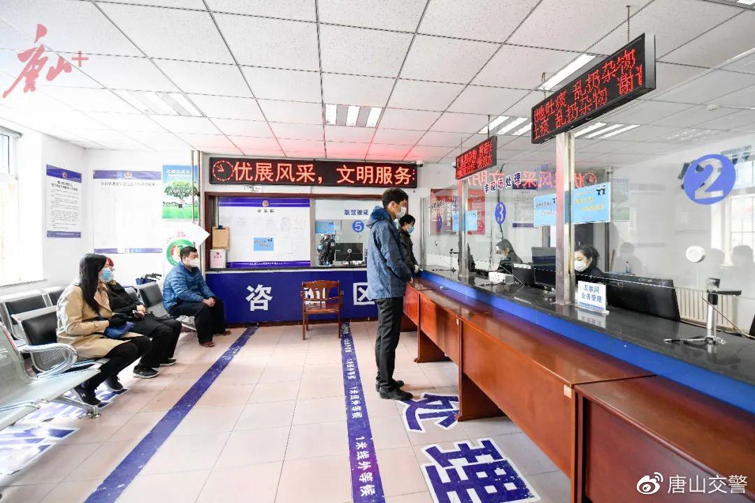 唐山交警25日起有序恢复 违法处理室窗口业务办理