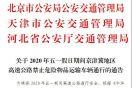 五一假期京津冀高速公路禁止危险物品运输车辆通行
