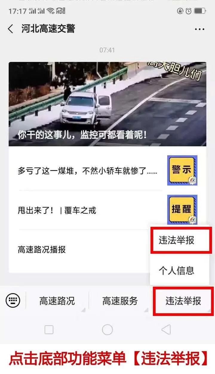 举报高速交通违法领红包!来看说明书→