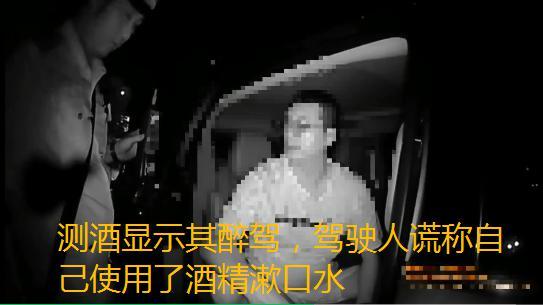 """漱口水、蛋黄派、啤酒鸭为酒驾""""背锅"""""""