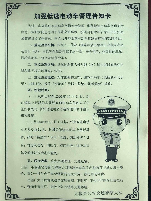 无极县公安局交警大队进一步加强低速电动车整治