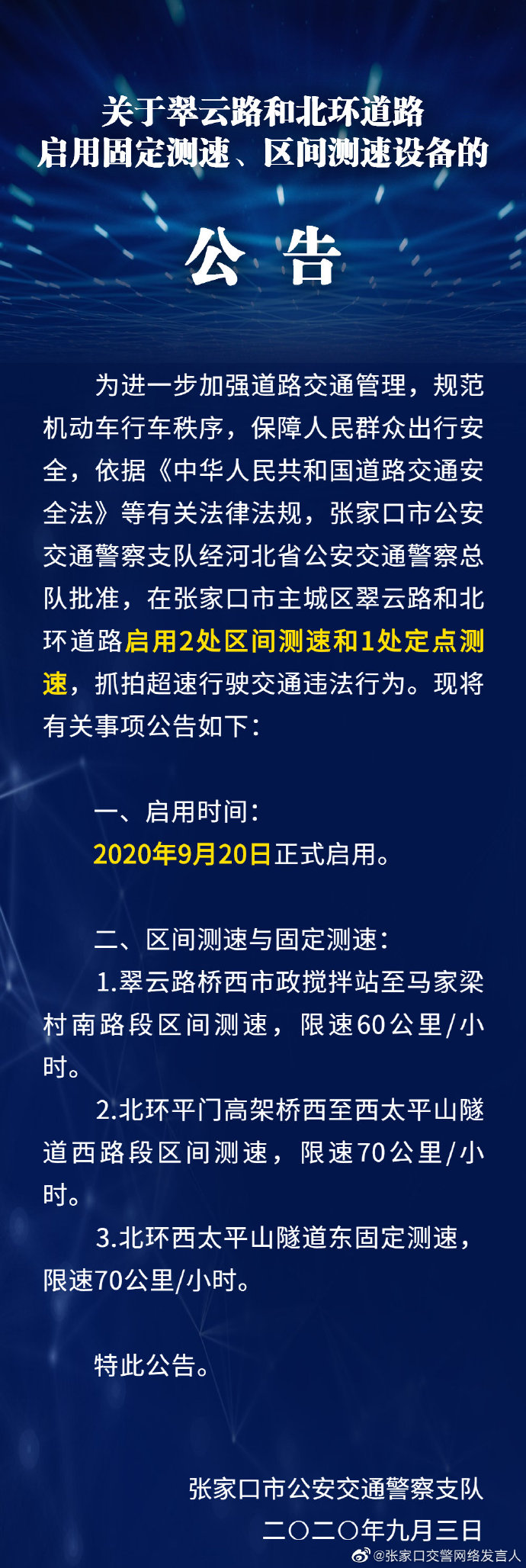 9月20日起,张家口主城区翠云路与北环道路启用测速抓拍设备!