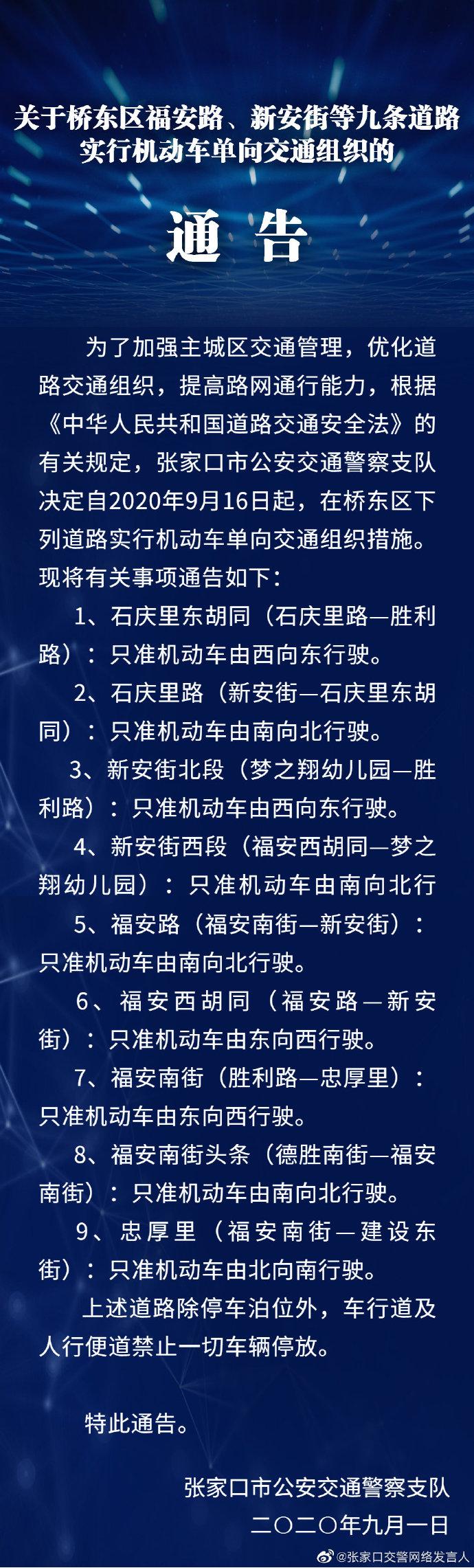 9月16日起,张家口主城区新增9条单行线!