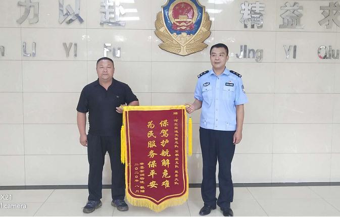 高速交警赵县大队及时救助走丢司机获赞誉