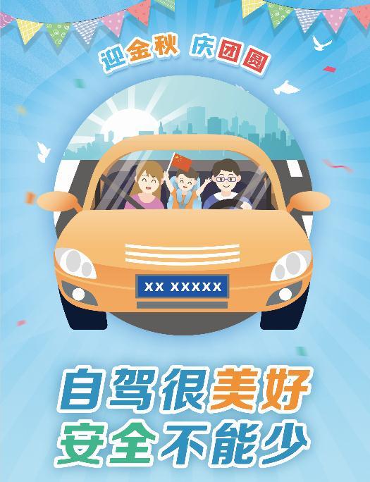 2020中秋国庆资料——海报