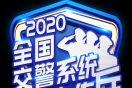 公安部交管局部署开展2020年全国交警系统实战大练兵比武竞赛
