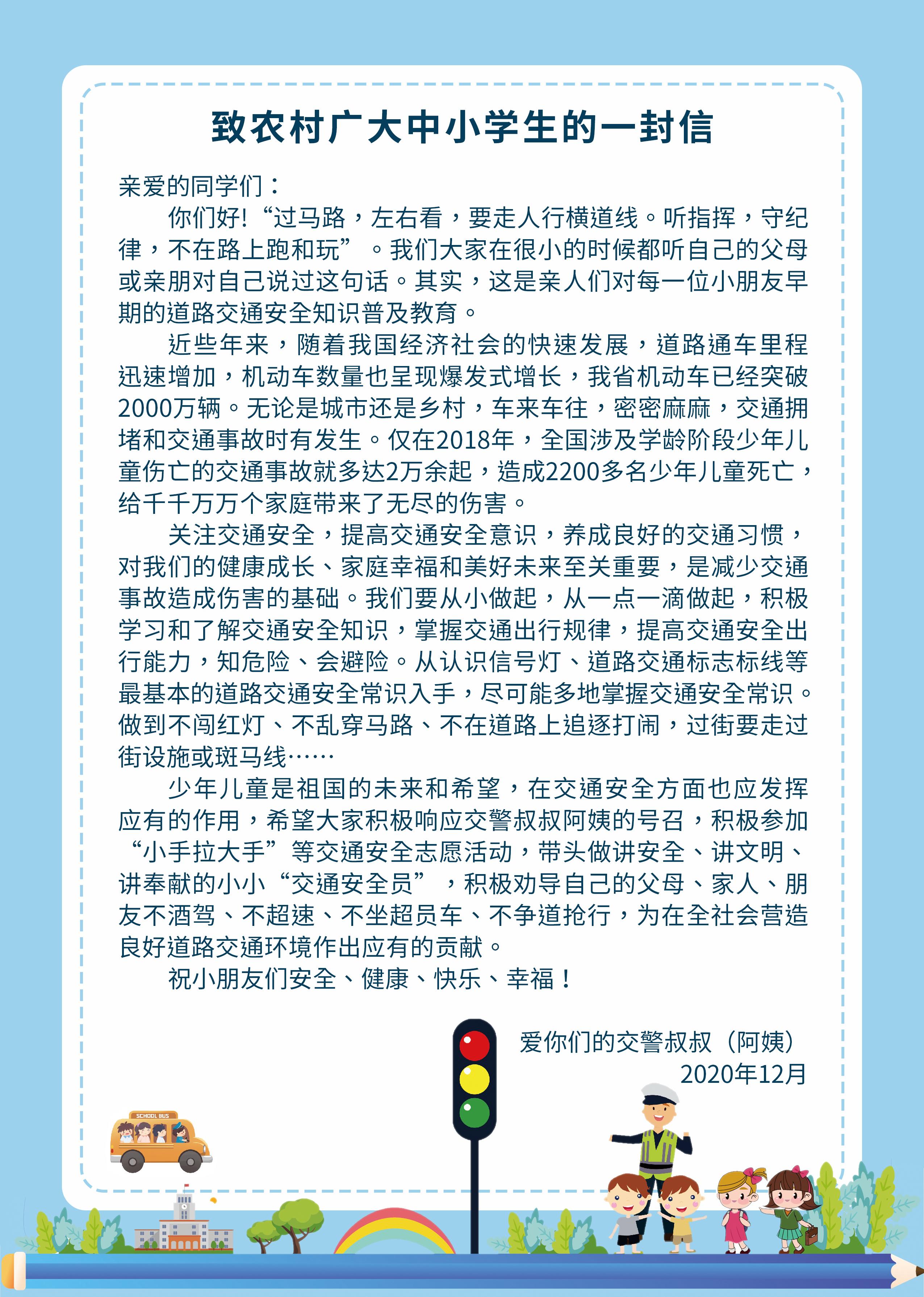 致农村广大中小学生的一封信