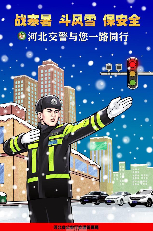 """2019年""""122""""交通安全宣传海报"""