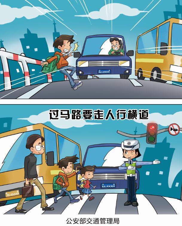 青少年交通安全1-4