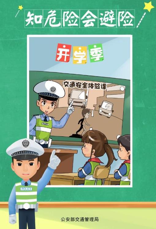 中小学学生平安上学路1-5
