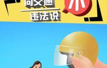2020一盔一带(安全头盔6海报+2视频)