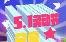 2019五一宣传资料海报(6张)