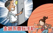 走路不要玩手机
