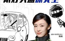 """""""畅行安全路 幸福奔小康""""交警版1-4"""
