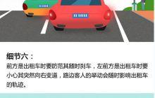2018年122宣传资料(二)【交通安全20个细节条漫】