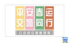部局-平安春运 交警同行(乘客篇)12.04