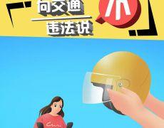 2020一盔(kui)一帶(安全頭盔(kui)6海(hai)報+2視頻(pin))