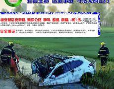 122典型(xing)事故案例宣傳掛圖(tu)
