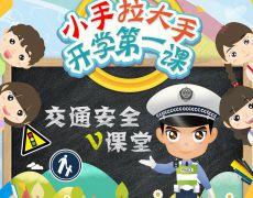 2019年秋季交通安全第一課海(hai)報23張+短(duan)視頻(pin)8個