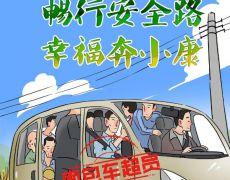 """""""暢行安全路 幸(xing)福奔小康""""7-9"""