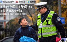 公安部国庆168小时直播预告10张