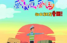 公安部国庆海报4张