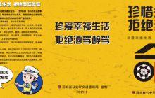 省局-2019年春运酒驾事故警示折页2张