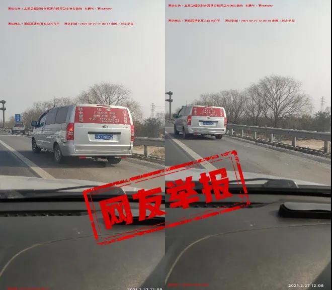 冀ASW504等车辆你们被网友举报了!附举(红)报(包)流程