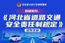 河北省道路交通安全责任制规定发布实施
