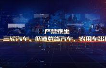 美丽乡村行普法宣传视频1