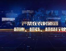 美丽乡村行普法宣传视频2