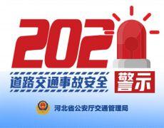 2021道路交通事故安全警示宣传挂图