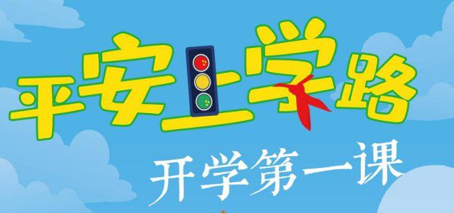 2021年秋季交通安全第一课海报